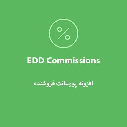 افزونه EDD Commissions – کمیسیون فروشندگان