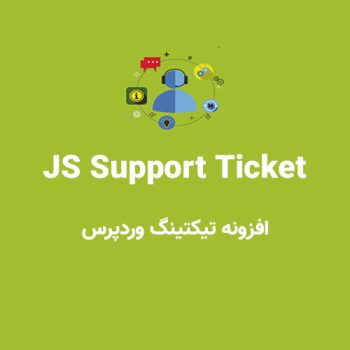 افزونه JS Support Ticket