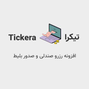 افزونه Tickera