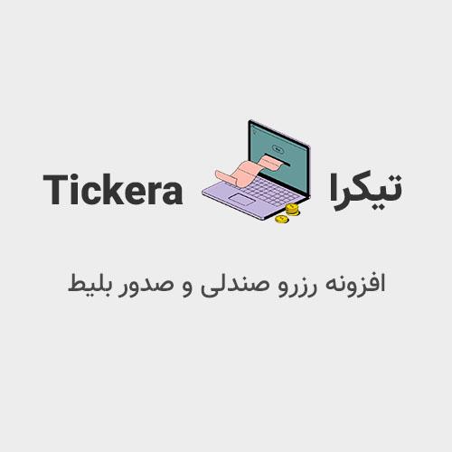 افزونه Tickera – رزرو صندلی و صدور بلیط
