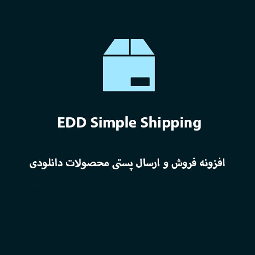 افزونه EDD Simple Shipping