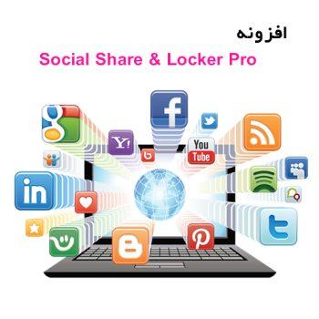افزونه Social Share & Locker Pro