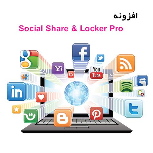 افزونه Social Share & Locker Pro دانلود به ازای اشتراک گذاری مطالب