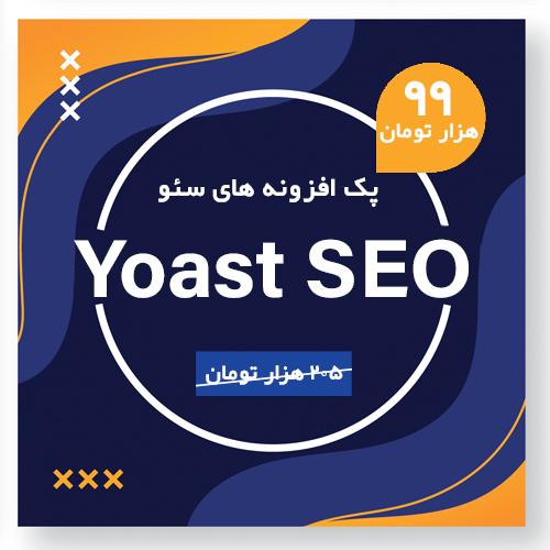 پک افزونه های یواست سئو  Yoast SEO Package