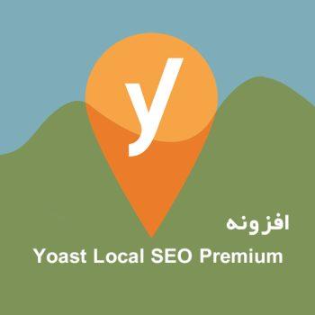 افزونه Yoast Local SEO Premium