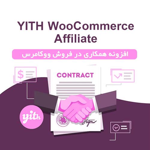 افزونه Yith Woocommerce Affiliates – پلاگین همکاری در فروش ووکامرس