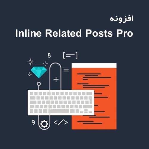 افزونه Inline Related Posts Pro مطالب مرتبط هوشمند