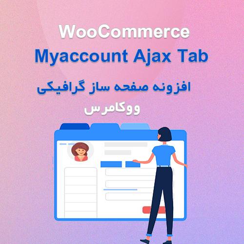 افزونه حساب کاربری ایجکس ووکامرس – WooCommerce Myaccount Ajax Tab