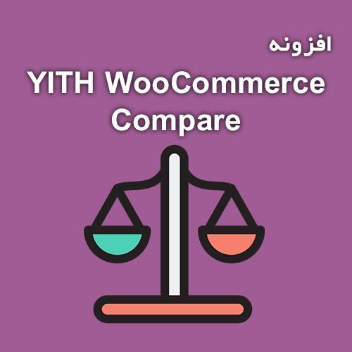 افزونه YITH WooCommerce Compare مقایسه محصولات ووکامرس