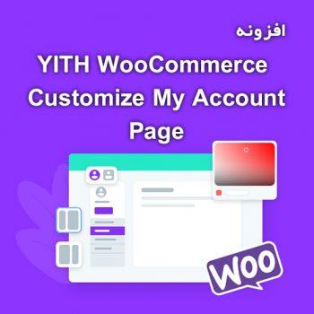 افزونه YITH WooCommerce Customize My Account Page