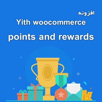 افزونه Yith woocommerce points and rewards