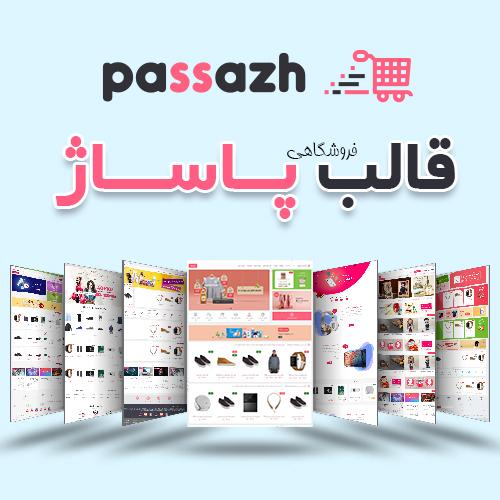 قالب پاساژ – قالب فروشگاهی و ایرانی Passazh