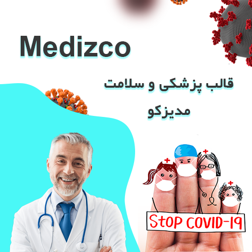 قالب Medizco - قالب پزشکی و سلامت مدیزکو