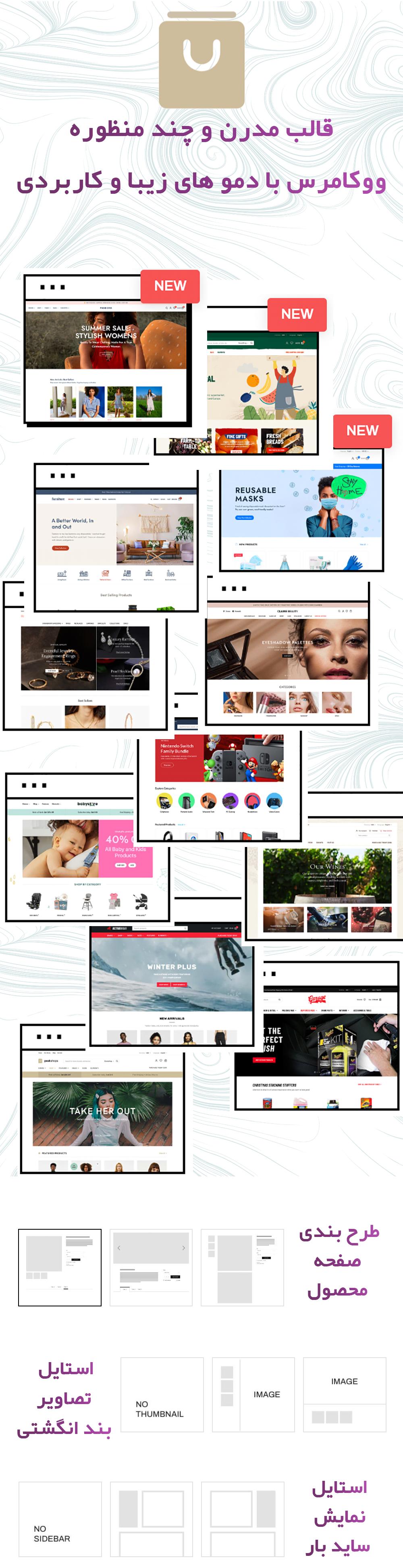 قالب PeakShops - قالب فروشگاهی پیک شاپ