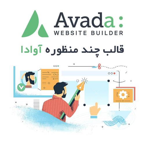 قالب Avada – قالب چند منظوره آوادا