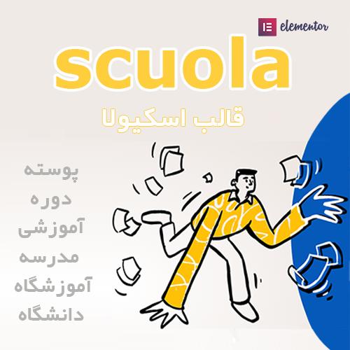 قالب Scuola – اسکیولا پوسته دوره آموزشی مدرسه