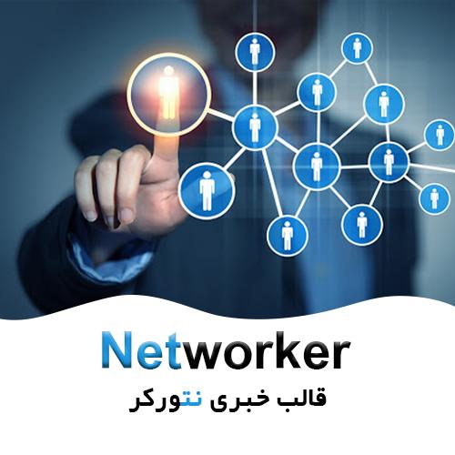 قالب Networker – پوسته خبری و مجله ای نتورکر