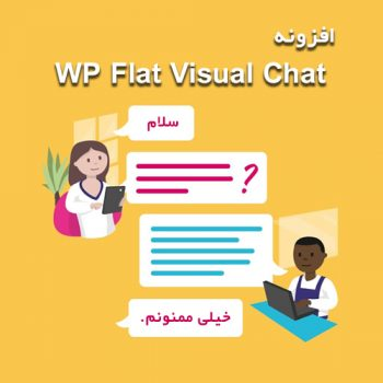 افزونه WP Flat Visual Chat
