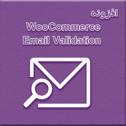 افزونه WooCommerce Email Validation