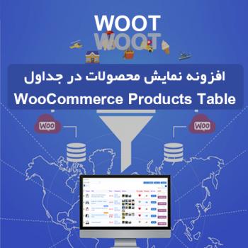 افزونه WooCommerce Products Table