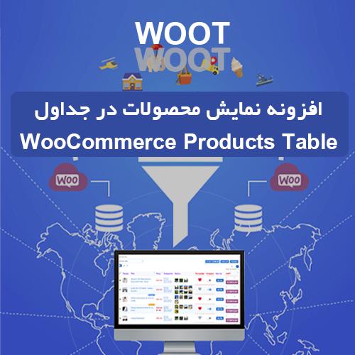 افزونه WOOT – نمایش محصولات در جداول