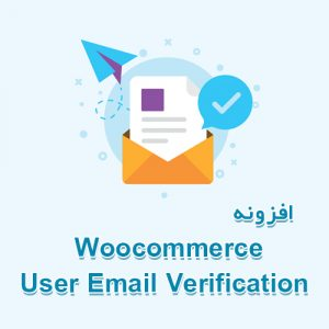 افزونه Woocommerce User Email Verification