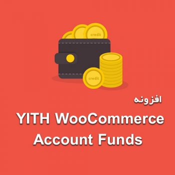 افزونه YITH WooCommerce Account Funds
