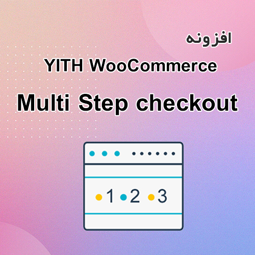 افزونه YITH Multi Step checkout پرداخت چند مرحله ای ووکامرس