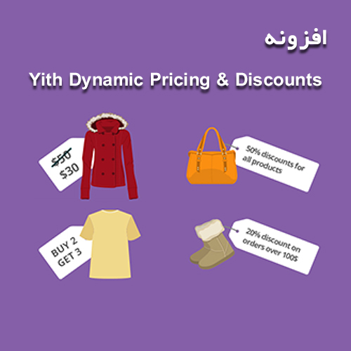 افزونه تخفیف و قیمت پویا ووکامرس Yith Dynamic Pricing & Discounts