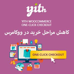 افزونه YITH WooCommerce One-Click Checkout نسخه رایگان