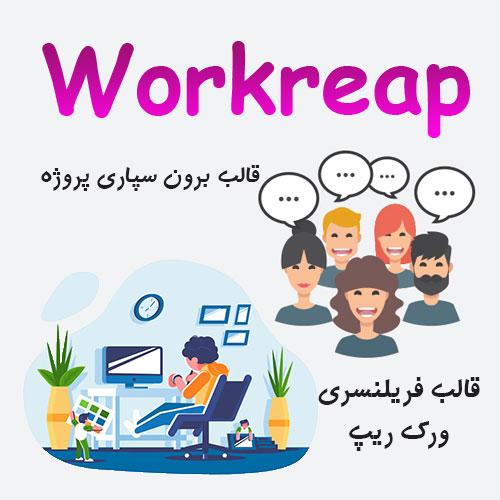 قالب Workreap – ورک ریپ پوسته فریلنسر وردپرس
