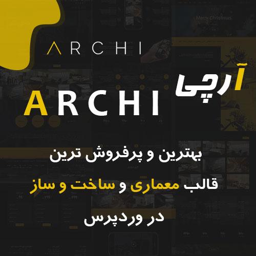 قالب Archi – پوسته زیبا و پر فروش آرچی وردپرس