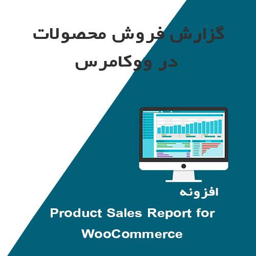 گزارش فروش محصولات در ووکامرس