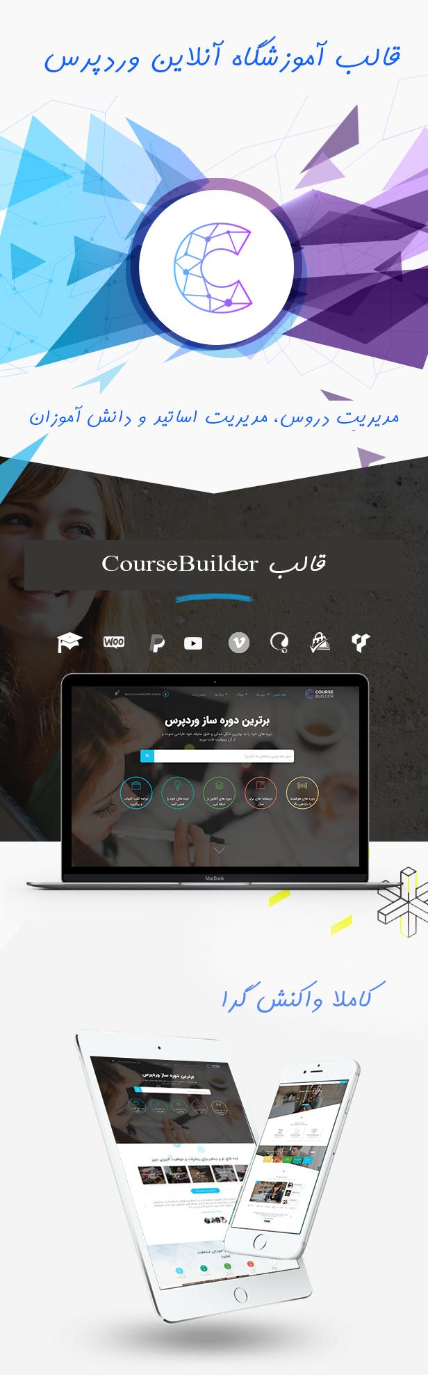 قالب Course Builder