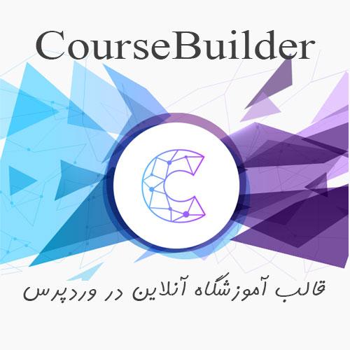 قالب CourseBuilder – پوسته آموزشگاه آنلاین وردپرس