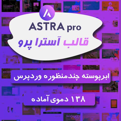 قالب Astra Pro – آسترا پوسته چند منظوره وردپرس