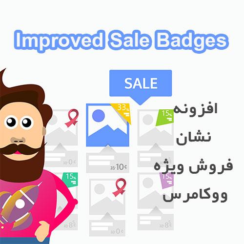 افزونه Improved Sale Badges – پلاگین نشان فروش ویژه ووکامرس