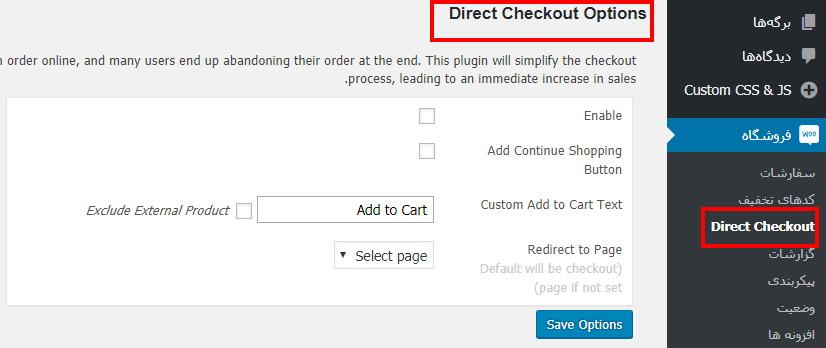 افزونه WooCommerce Direct Checkout