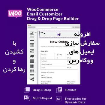 افزونه WooCommerce Email Customizer Drag and Drop