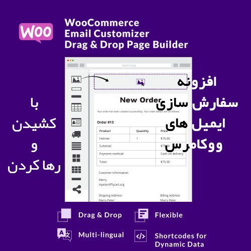 افزونه WooCommerce Email Customizer Drag and Drop