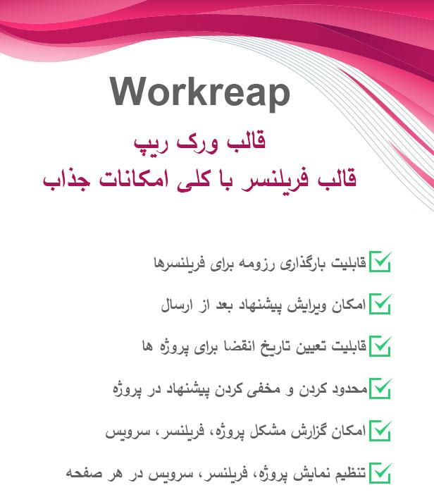 قالب Workreap - ورک ریپ پوسته فریلنسر وردپرس