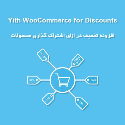 افزونه Yith WooCommerce for Discounts