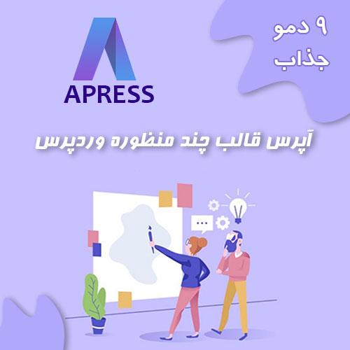 قالب Apress – آپرس قالب چند منظوره وردپرس